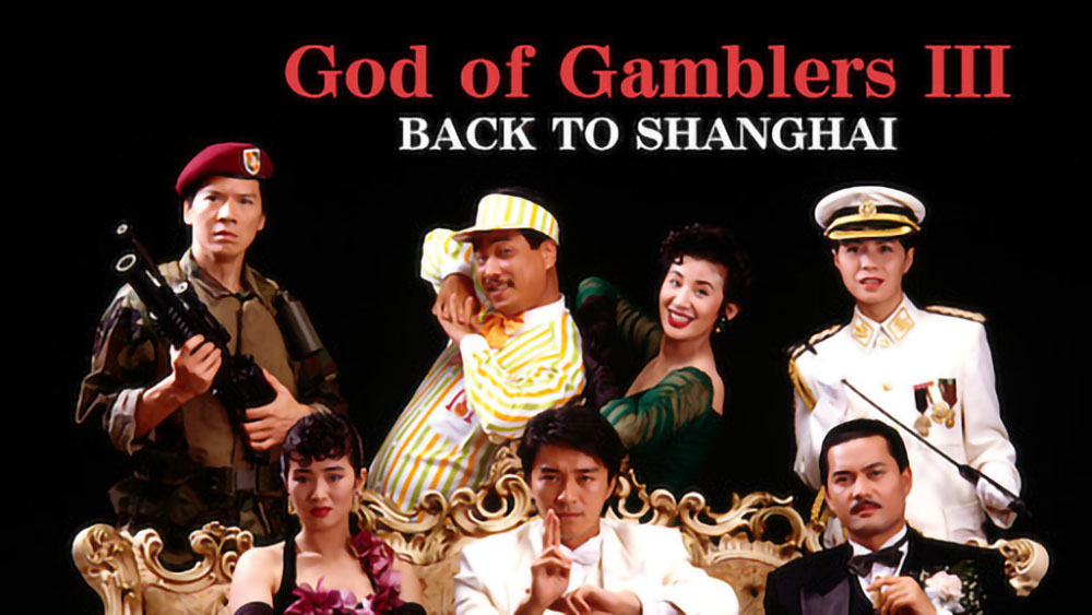 God Of Gamlber 3